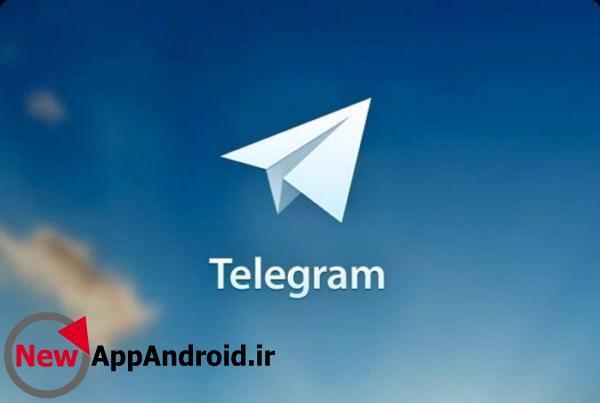 دانلود تلگرام اندروید + ویندوز Telegram 3.11.2