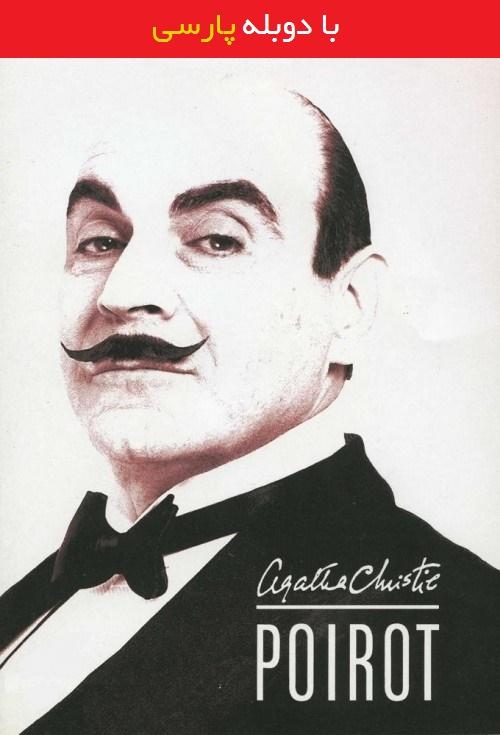دانلود رایگان سریال با دوبله فارسی Agatha Christie: Poirot