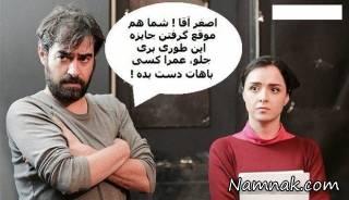 طنز غیرتی شدن شهاب حسینی در جشنواره کن! + تصاویر