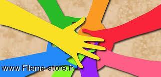 فایل بررسی رابطه ی بین روابط اجتماعی با روابط خانوادگی