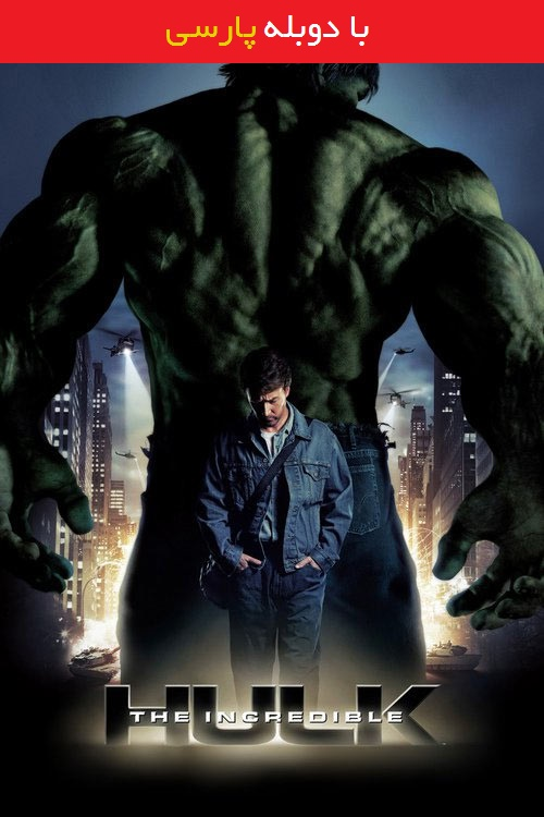 دانلود دوبله فارسی فیلم The Incredible Hulk 2008