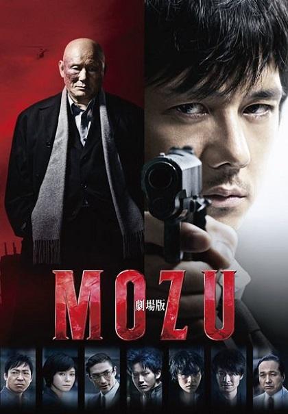دانلود فیلم Mozu The Movie 2015