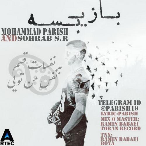 دانلود آهنگ بازی بسه از محمد پریش