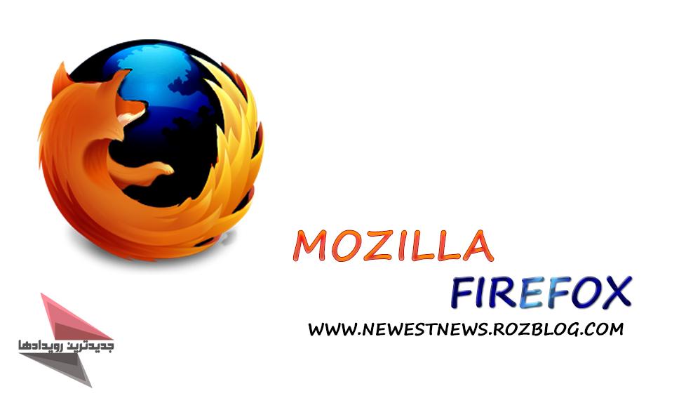 دانلود نرم افزار Mozilla Firefox v46.0.1 - مرورگر قدرتمند موزیلا فایرفاکس