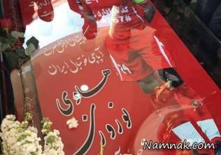 حضور علی علیپور و همسرش سرمزار هادی نوروزی + عکس