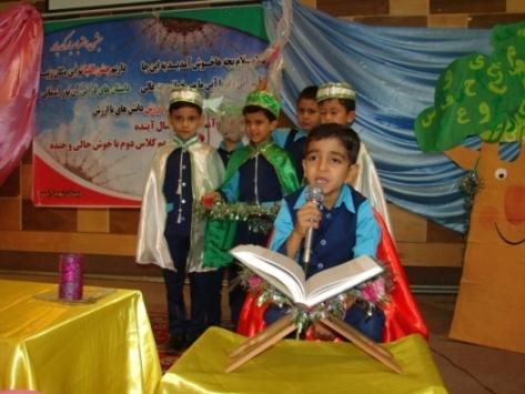 جشن الفباي دانش آموزان دبستان شهید آیت دوره اول