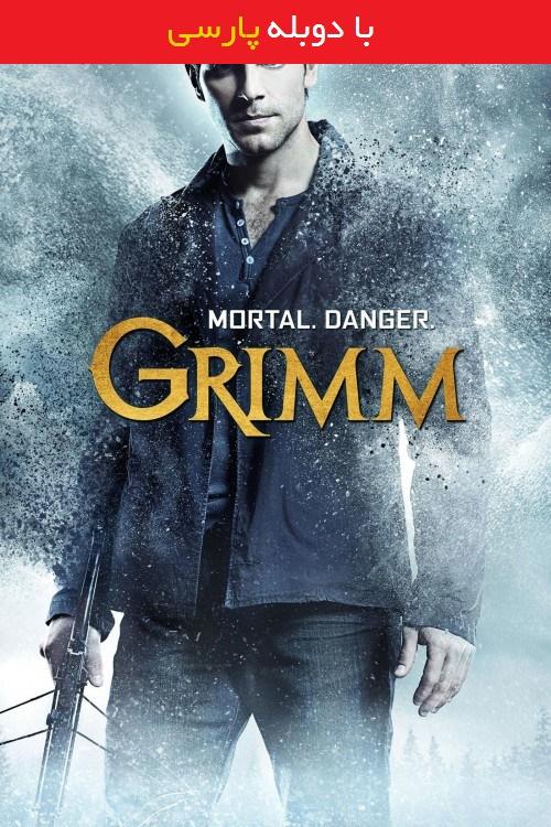 دانلود رایگان سریال گریم با دوبله فارسی Grimm