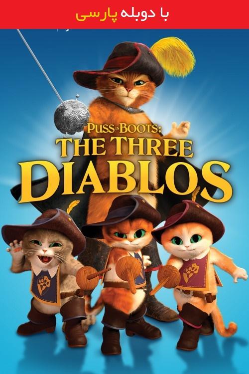 دانلود رایگان دوبله فارسی انیمیشن سه بچه گربه چکمه پوش Puss in Boots: The Three Diablos 2012