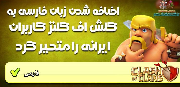 اضافه شدن زبان فارسی به کلش اف کلنز کاربران ایرانی را متحیر کرد!!!
