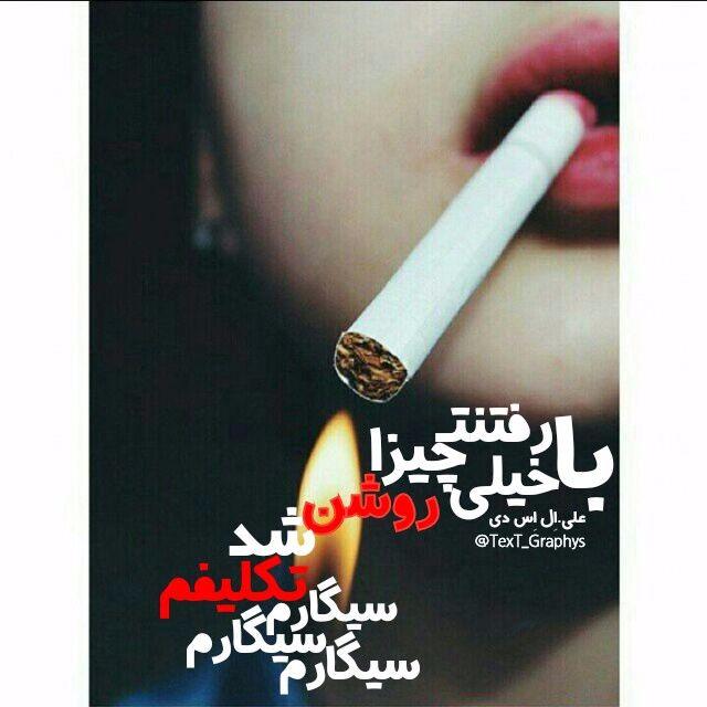 عکس نوشته تیکه دار - سیگارمممم