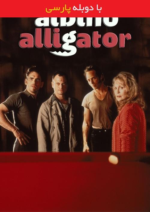 دانلود رایگان دوبله فارسی فیلم تمساح آلبینو Albino Alligator 1996