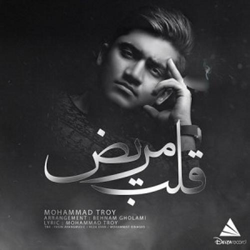 دانلود آهنگ قلب مریض از محمد تروی