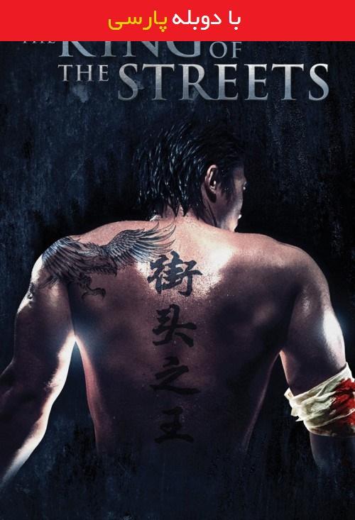 دانلود رایگان دوبله فارسی فیلم سلطان وارد میشود The King of The Streets 2012