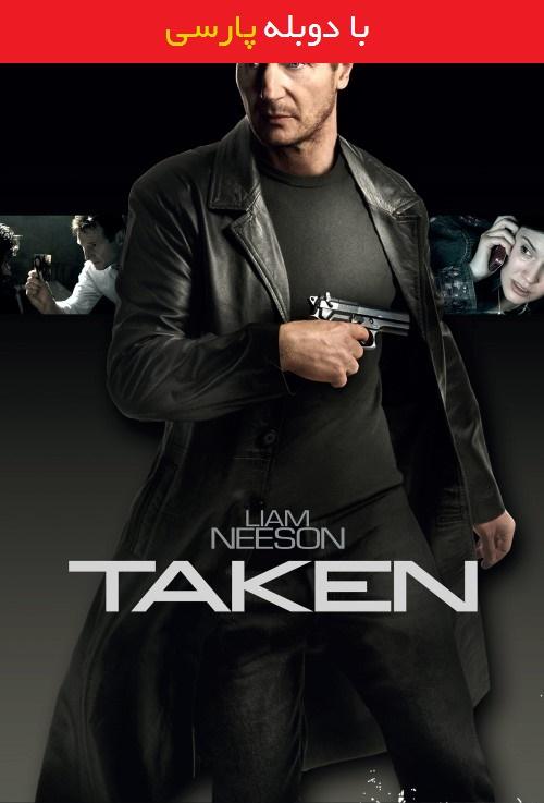 دانلود رایگان دوبله فارسی فیلم ربوده شده Taken 2008