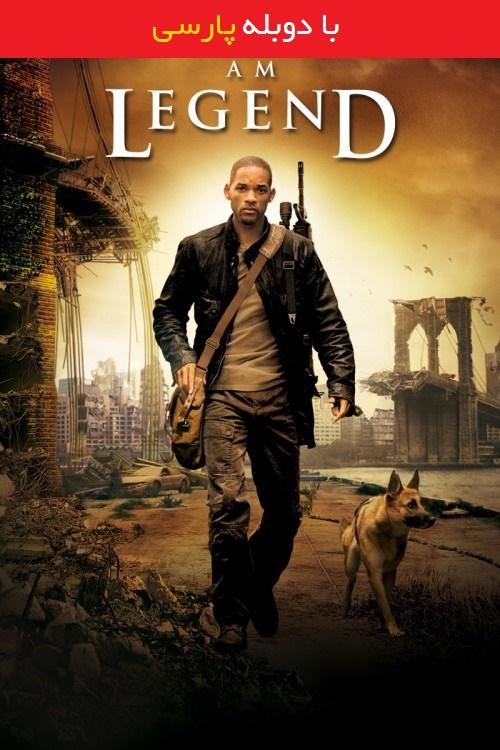 دانلود رایگان دوبله فارسی فیلم من افسانه ام I Am Legend 2007