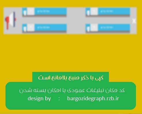 کد مکان تبلیغات عمودی با امکان بسته شدن,کاملا ریسپانیسو مناسب همه وبلاگها و سایتها