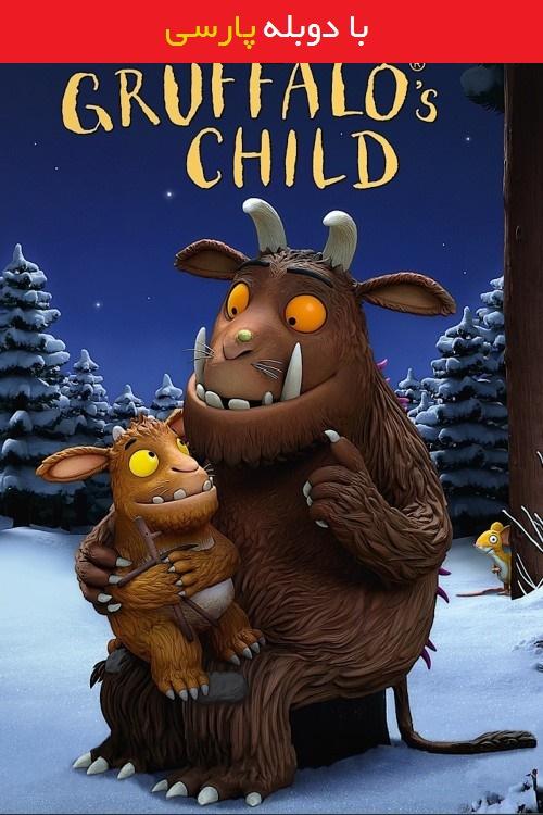 دانلود رایگان دوبله فارسی انیمیشن موش بد گنده The Gruffalo's Child 2011