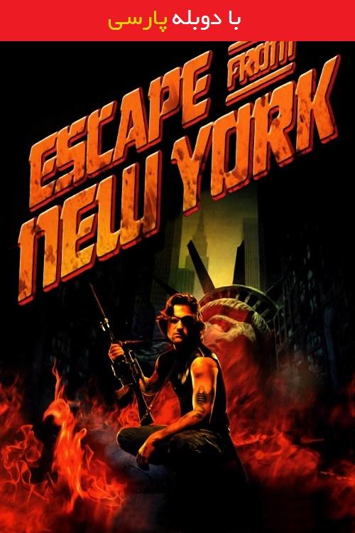 دانلود رایگان دوبله فارسی فیلم فرار از نیویورک Escape from New York 1981