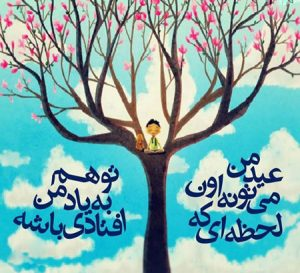 عکس نوشته ی عارفانه و عاشقانه