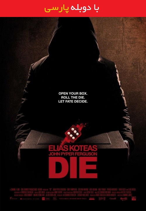 دانلود رایگان دوبله فارسی فیلم بازگشت مردگان Die 2010
