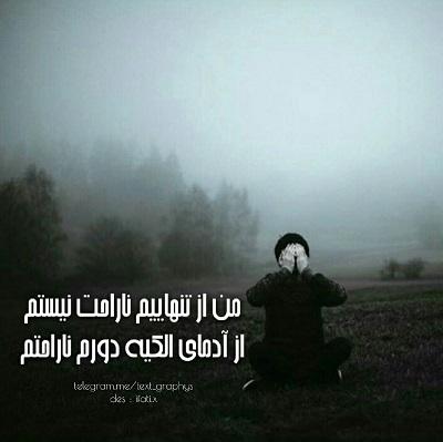 عکس نوشته - تنهاییم