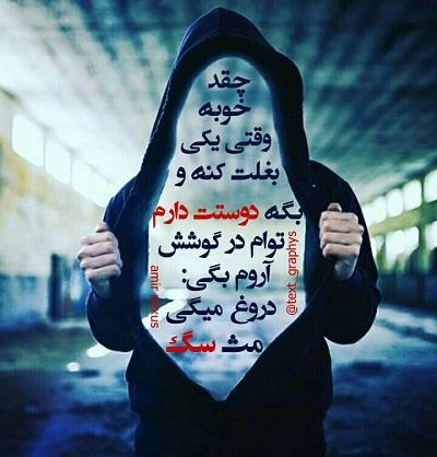 عکس نوشته تیکه دار | بغل