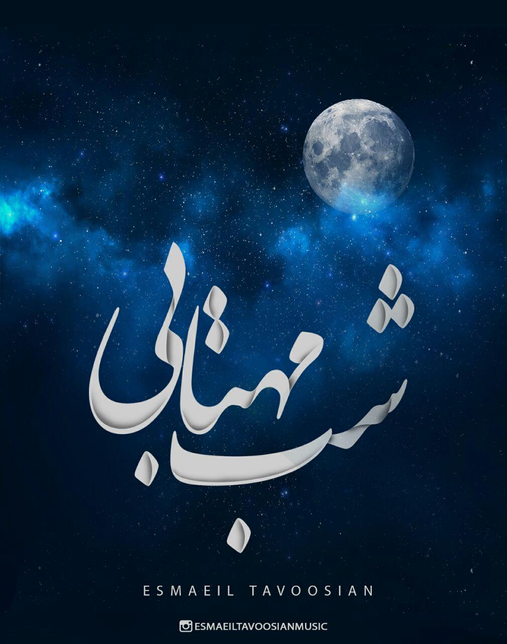 دانلود بیت زیبای شب مهتابی از اسماعیل طاووسیان