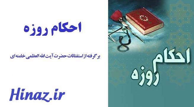 دانلود کتاب استفتائات رهبر معظم حضرت ایت الله خامنه ای