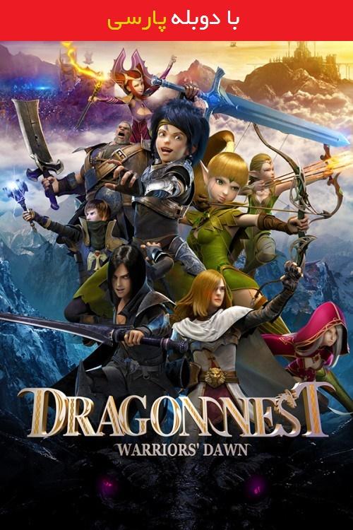 دانلود دوبله فارسی انیمیشن آشیانه اژدها: سپیده دم رزم آوران Dragon Nest: Warriors Dawn 2014
