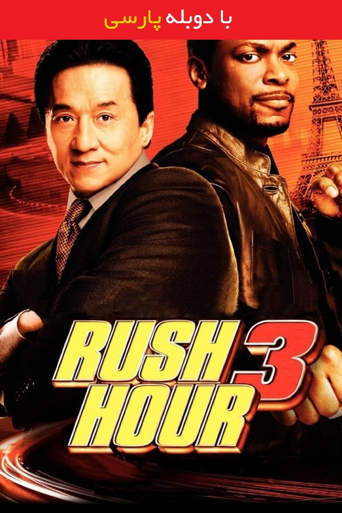دانلود رایگان دوبله فارسی فیلم ساعت شلوغی 3 Rush Hour 3 2007