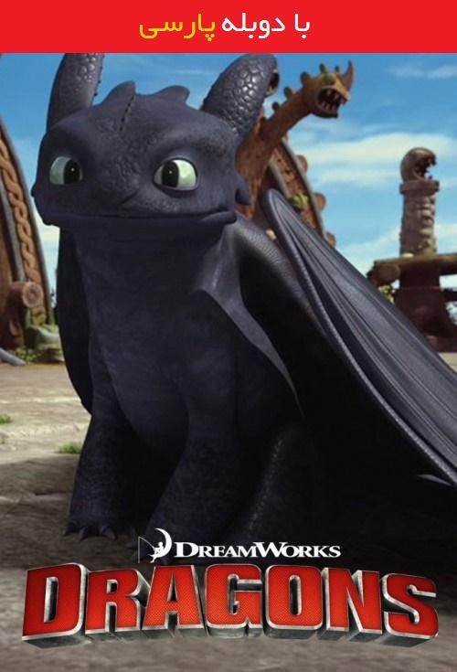 دانلود رایگان انیمیشن سریالی اژدها سواران با دوبله فارسی Dragons