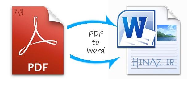 دانلود فیلم آموزش تبدیل فایل WORD به PDF به زبان فارسی