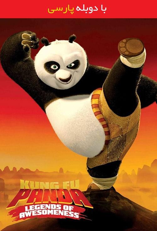 دانلود رایگان انیمیشن سریالی پاندای کونگفو کار با دوبله فارسی Kung Fu Panda