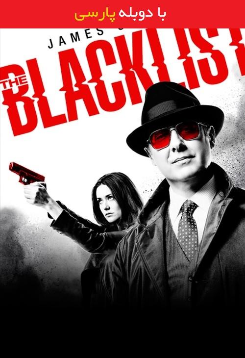 دانلود رایگان سریال لیست سیاه با دوبله فارسی The Blacklist