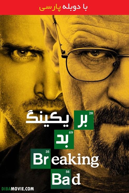دانلود رایگان سریال افسار گسیخته با دوبله فارسی Breaking Bad
