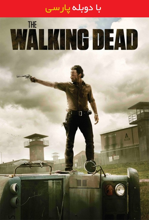 دانلود رایگان سریال بسیار زیبای مردگان متحرک با دوبله فارسی The Walking Dead