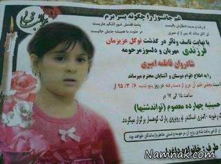 علت مرگ دختر 5 ساله در آبنمای پارک رضوانیه جنوب تهران + تصاویر