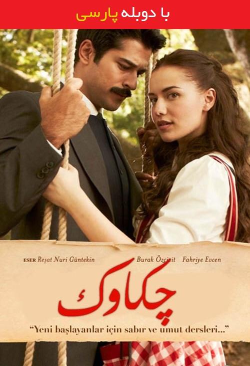 دانلود رایگان سریال چکاوک با دوبله فارسی Çalikusu