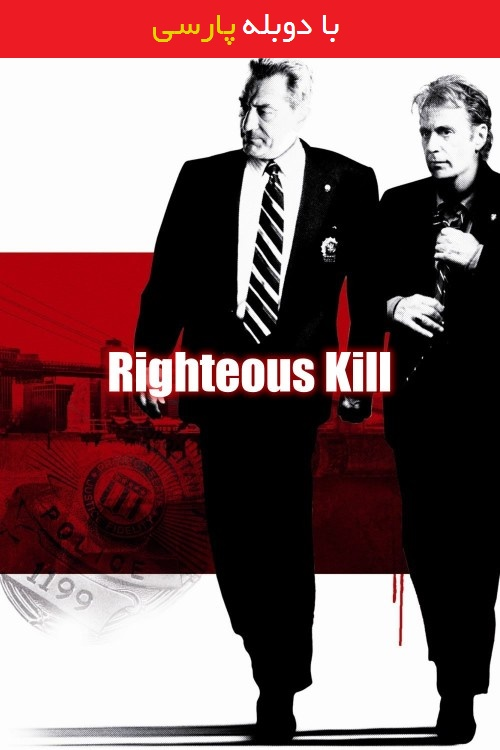 دانلود رایگان دوبله فارسی فیلم قتل منصفانه Righteous Kill 2008