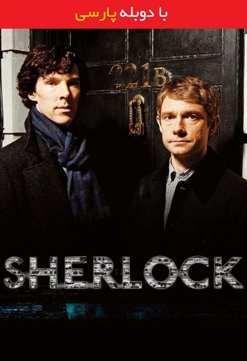 دانلود رایگان سریال شرلوک با دوبله فارسی Sherlock
