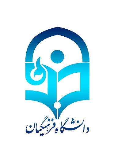 پذیرش سفارشات اقدام پژوهی دانشجویان دانشگاه فرهنگیان