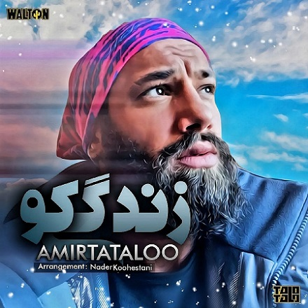 Amir Tataloo-Zendegi Koo