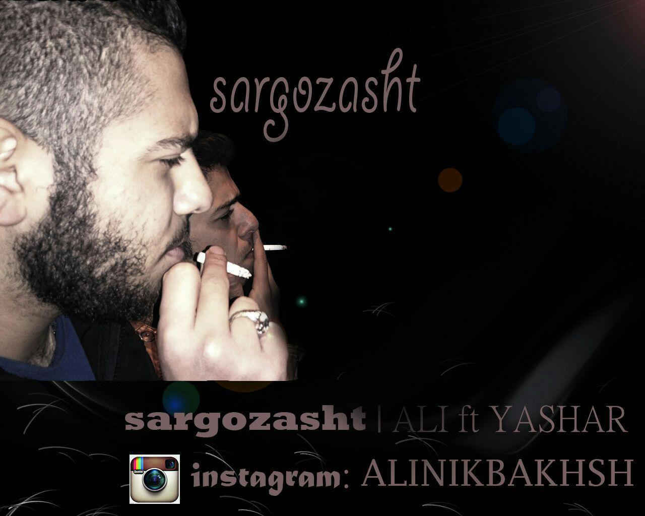 دانلود آهنگ جدید و زیبای سرگذشت از علی نیکبخش و یاشار