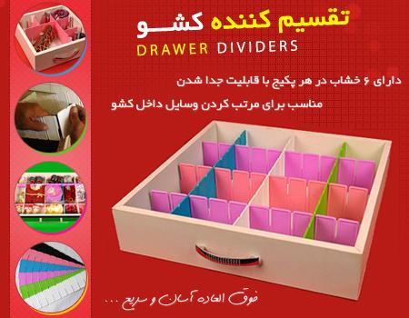 تقسیم کننده کشو Drawer Dividers جنس بسیار با کیفیت PVC