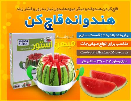 هندوانه قاچ کن دستگاهی با کاربرد آسان