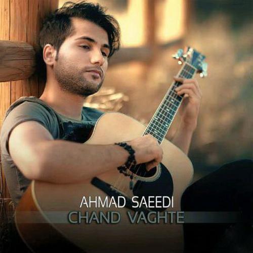 دانلود آهنگ چند وقته از احمد سعیدی