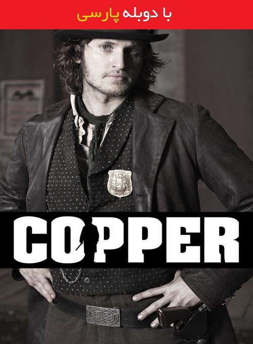 دانلود رایگان سریال کوپر با دوبله فارسی Copper