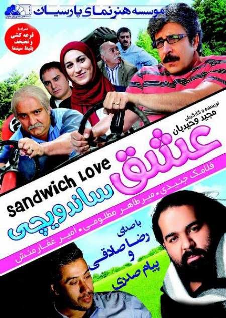 دانلود آسان فیلم  زیبای عشق ساندویچی با لینک مستقیم