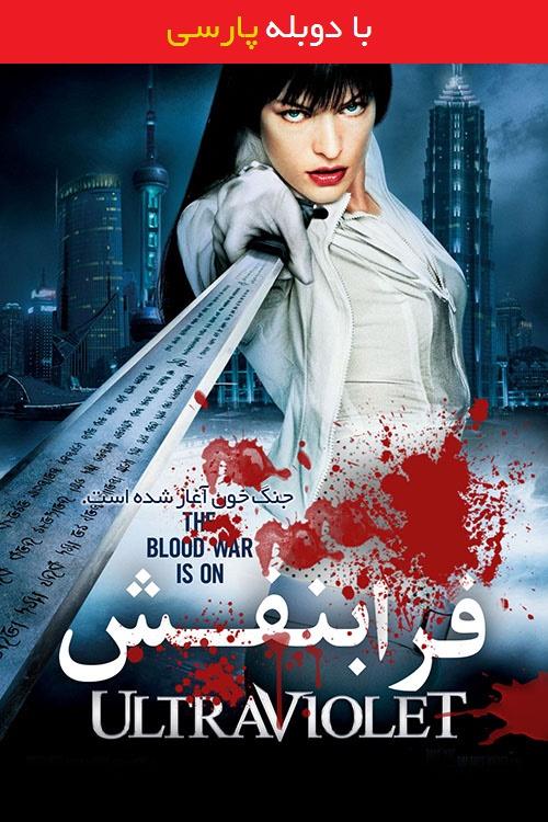 دانلود رایگان دوبله فارسی فیلم فرابنفش Ultraviolet 2006