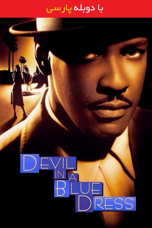 دانلود رایگان دوبله فارسی فیلم شیطان در لباس آبی Devil in a Blue Dress 1995